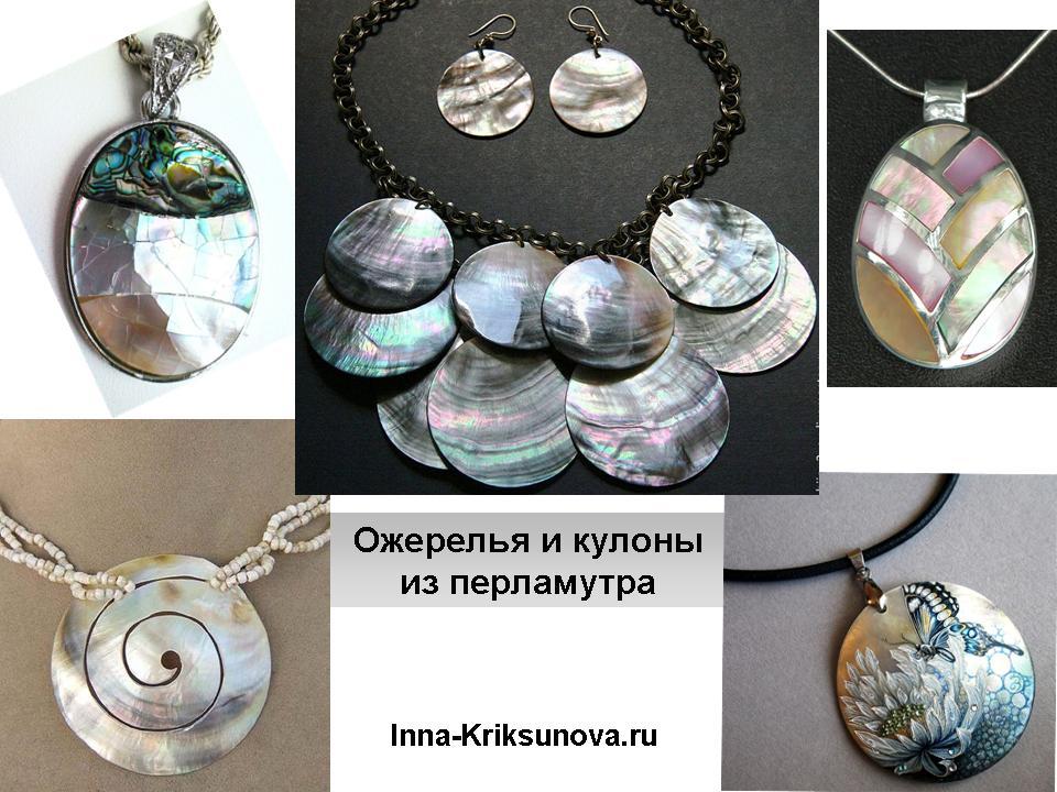 Украшения, перламутр: серьги, браслеты, подвески, ожерелья