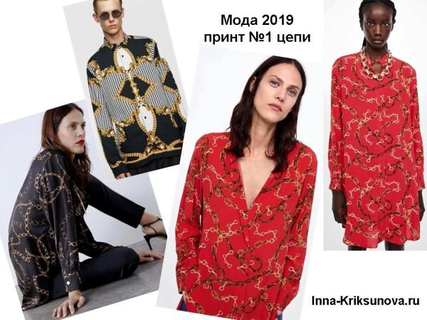 Модный принт 2019 - цепи