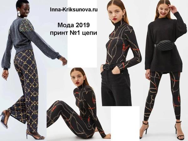 Модный принт 2019 - цепи, цепочки