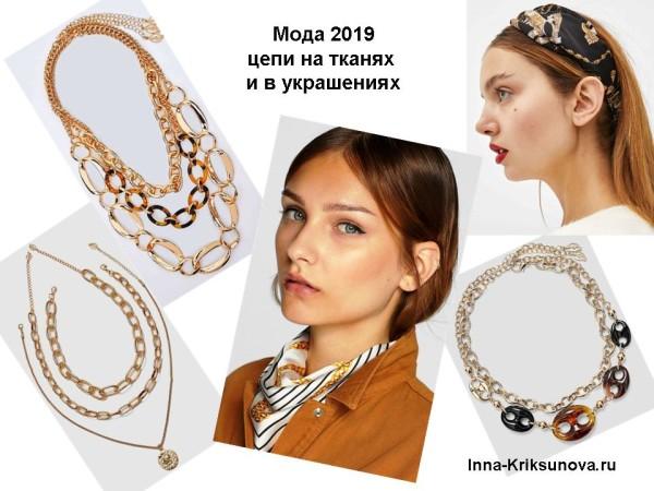 Модная бижутерия 2019 - цепи