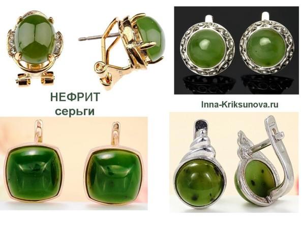 Украшения из нефрита, серьги, золото, серебро