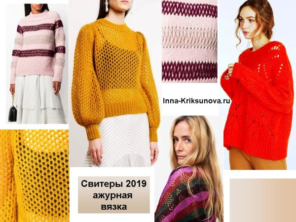 Модные свитеры 2019, ажур