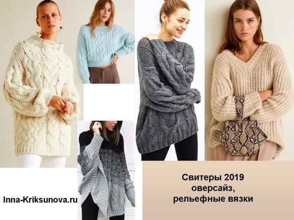 Модные свитеры 2019, рельефные вязки
