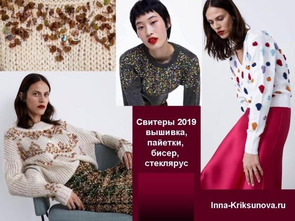 Модные свитеры 2019, вышивка, пайетки, бисер