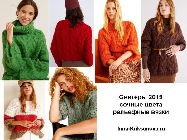 Модные свитеры 2019, яркие цвета, рельефные вязки