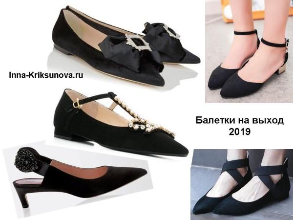 Туфли без каблука на выход 2019, черные