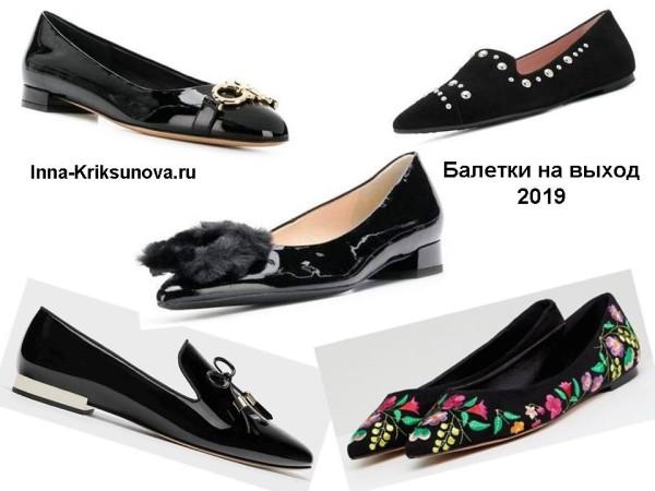 Туфли без каблука на плоской подошве 2019, черные