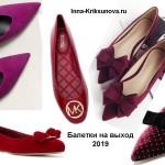 Туфли без каблука на выход 2019, красные