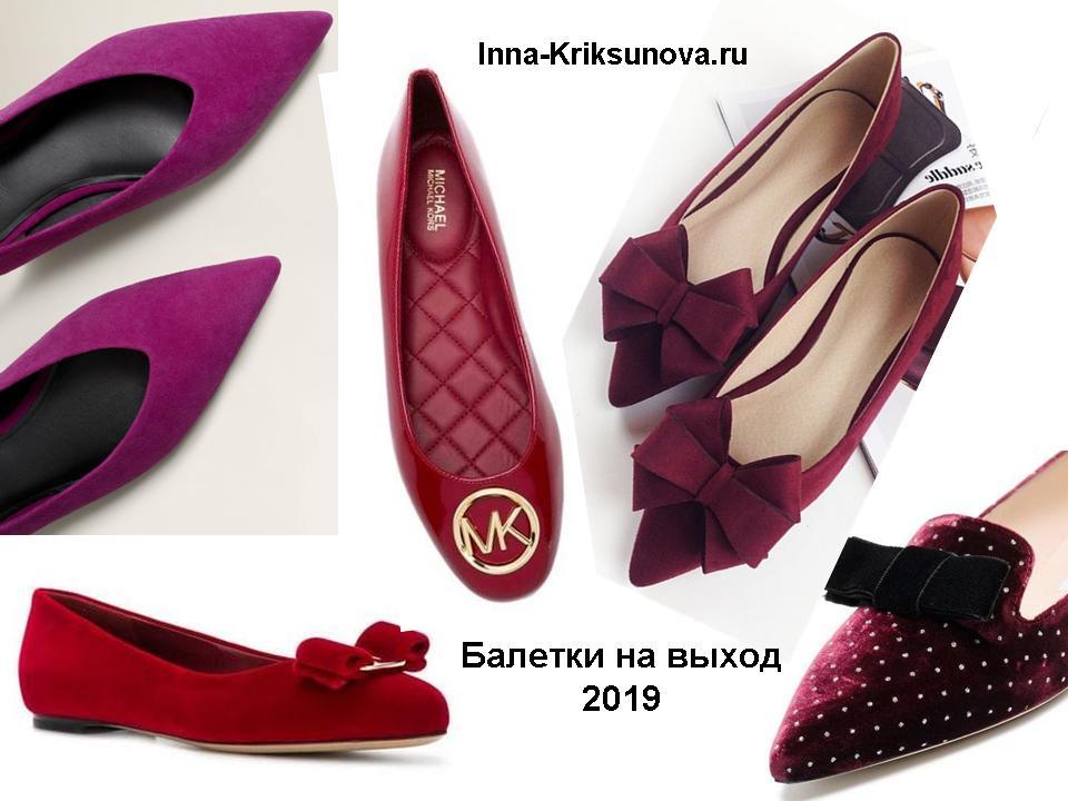 Туфли без каблука на выход 2019