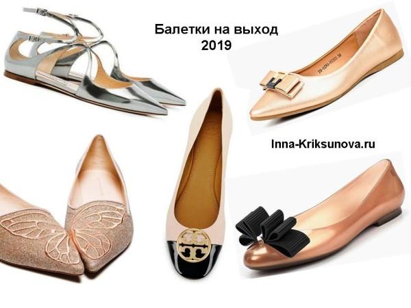 Туфли без каблука на выход 2019, светлые
