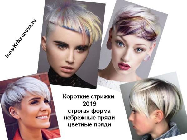Короткие стрижки 2019, серебристые волосы