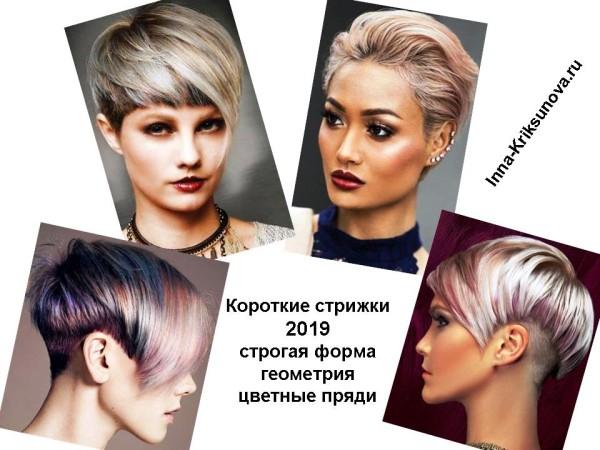 Короткие стрижки 2019, русые волосы и средний блонд