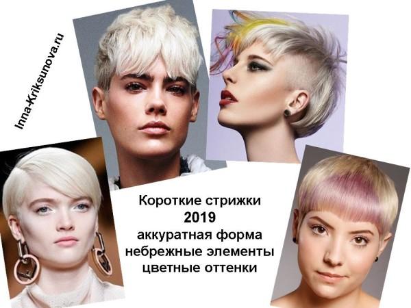 Короткие стрижки 2019, яркий светлый блонд