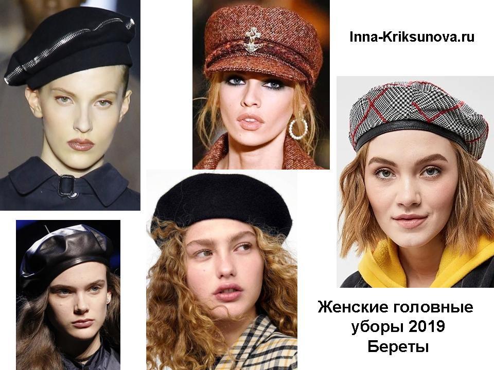 Головные уборы 2019: береты, кепки, фуражки, шляпы