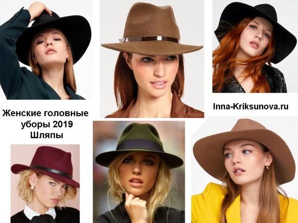 Головные уборы 2019, шляпы