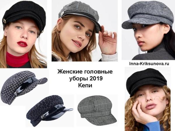 Головные уборы 2019, кепи, фуражки