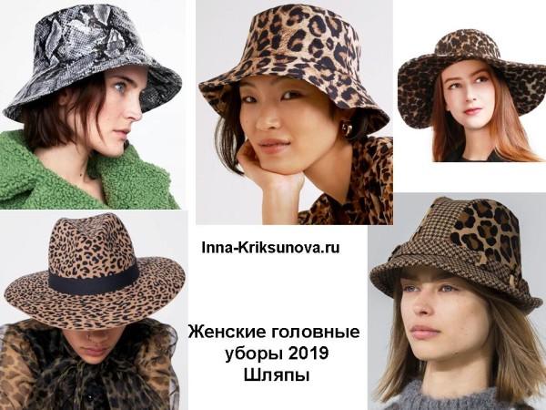 Головные уборы 2019, шляпы с принтом