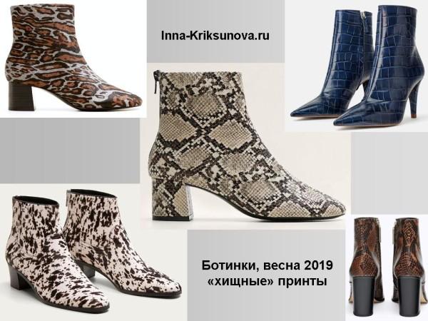 """Женская обувь 2019, ботинки, """"хищный"""" принт"""