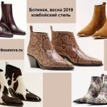 Женская обувь 2019, ботинки, ковбойский стиль