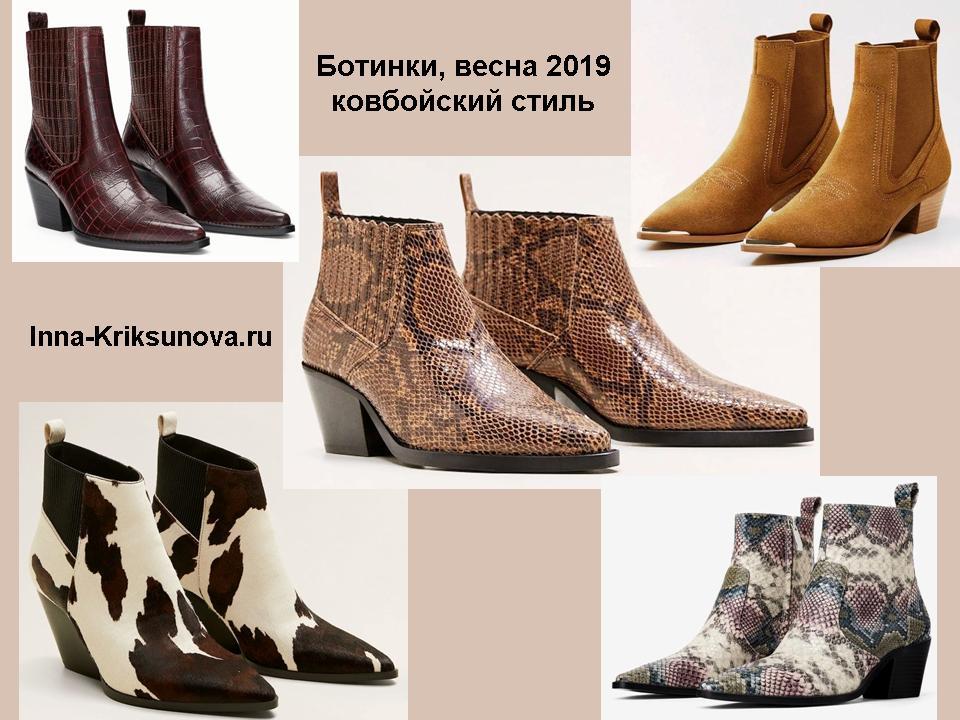 Женская обувь 2019: ботинки