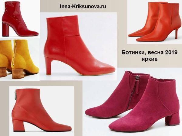 Женская обувь 2019, ботинки, яркие