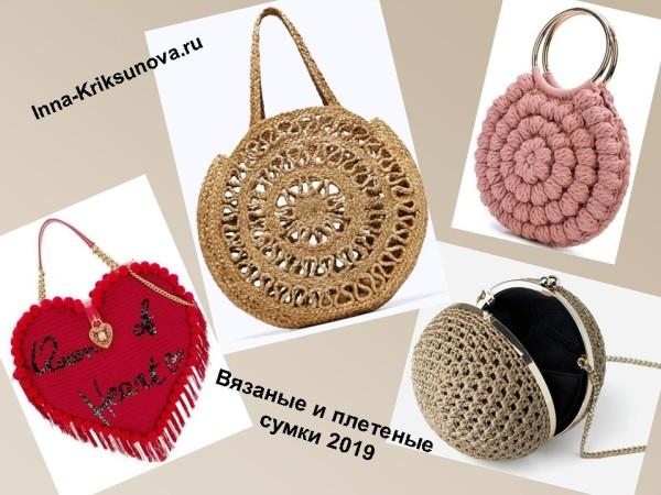 Вязаные сумки 2019, круглые светлые