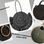 Вязаные сумки 2019, круглые темные