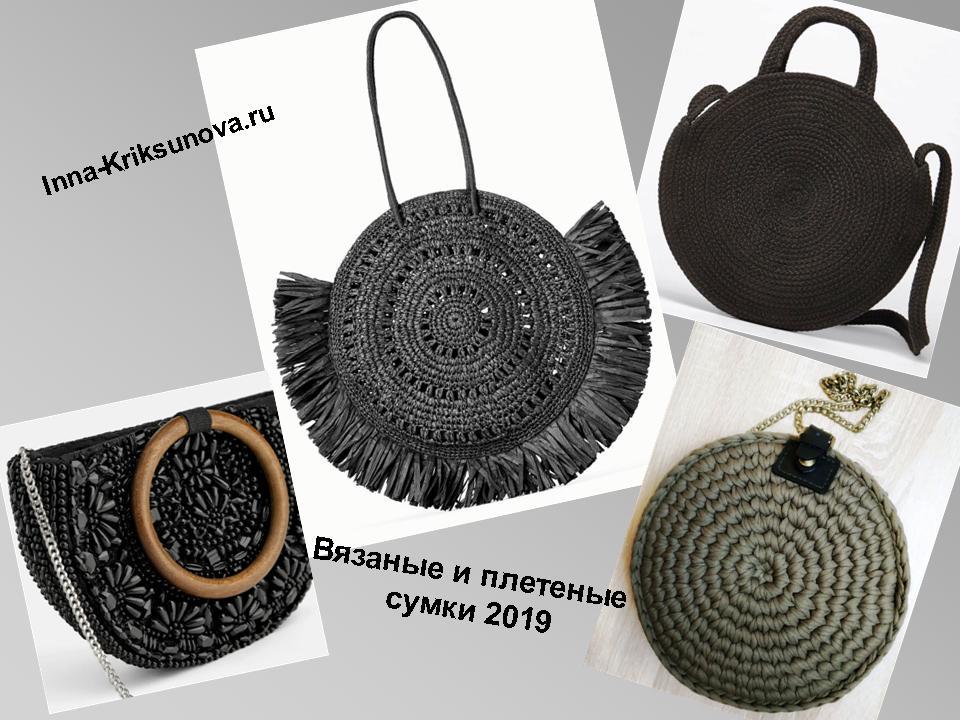 Вязаные сумки, тренд 2019
