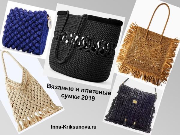 Вязаные сумки 2019, квадратные