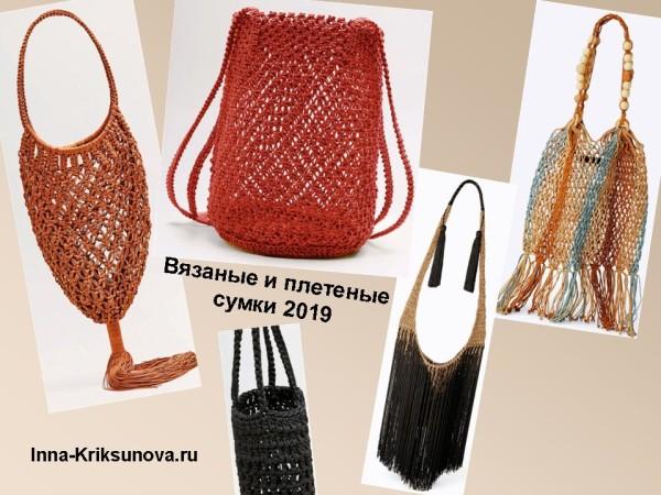 Вязаные сумки 2019, сетки