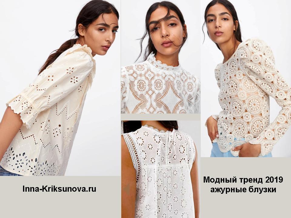 Кружево, ажур - модный тренд 2019