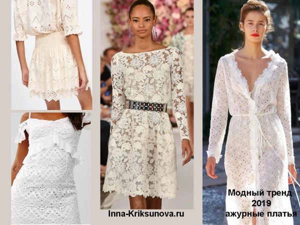 Кружево, ажур - модный тренд 2019, платья