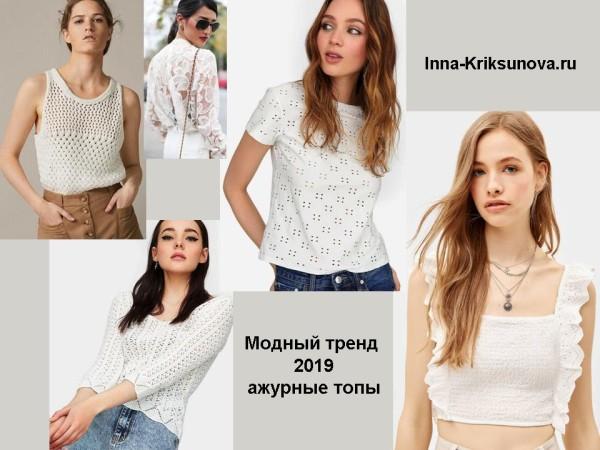 Кружево, ажур - модный тренд 2019, топы