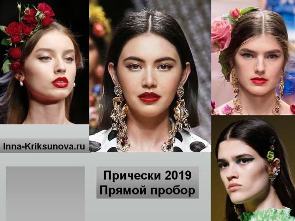 Модные прически 2019, прямой пробор, вечерние