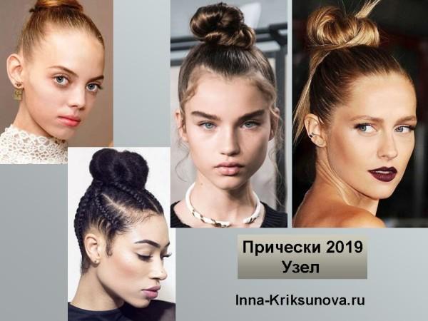 Модные прически 2019, узел, гулька