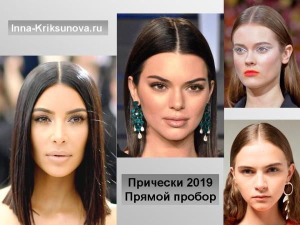 Модные прически 2019, прямой пробор