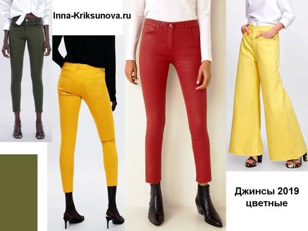 Модные джинсы 2019, цветные
