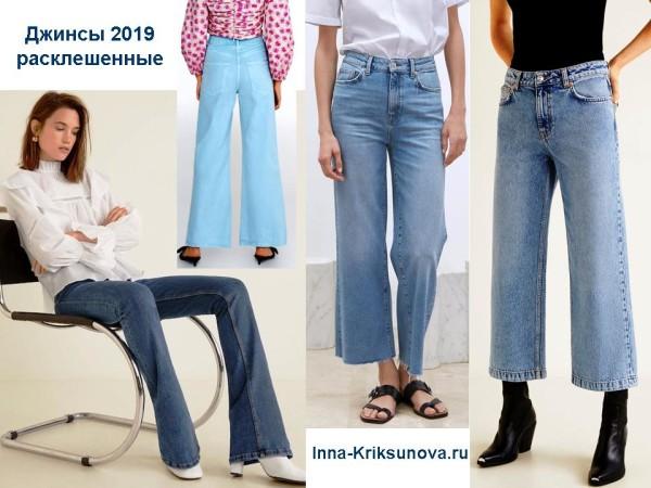 Модные джинсы 2019, клешеные