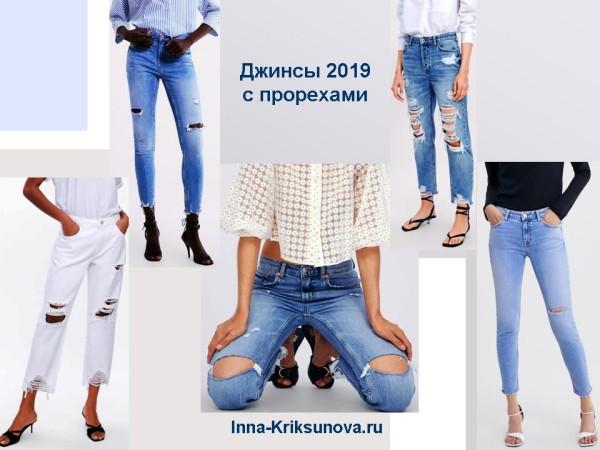 Модные джинсы 2019, рваные