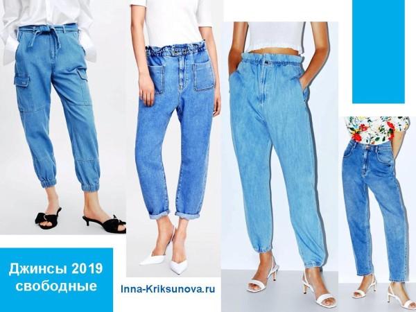 Модные джинсы 2019, свободные