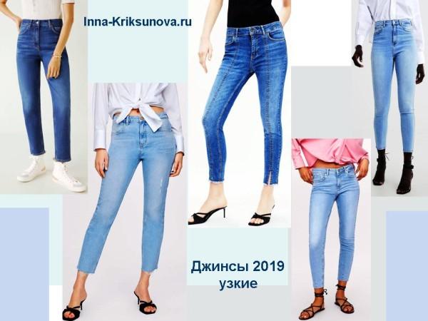 Модные джинсы 2019, узкие
