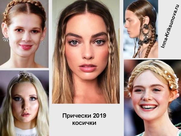 Прически 2019, с косичками