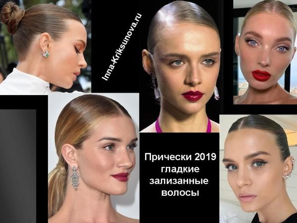 Прически 2019, гладкие зализанные волосы
