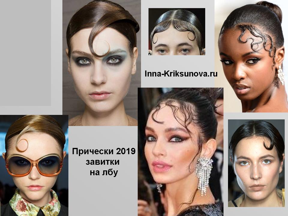 Прически для длинных волос 2019: модные тенденции