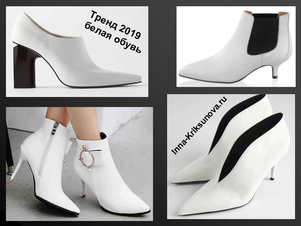 Модный тренд 2019: белая обувь