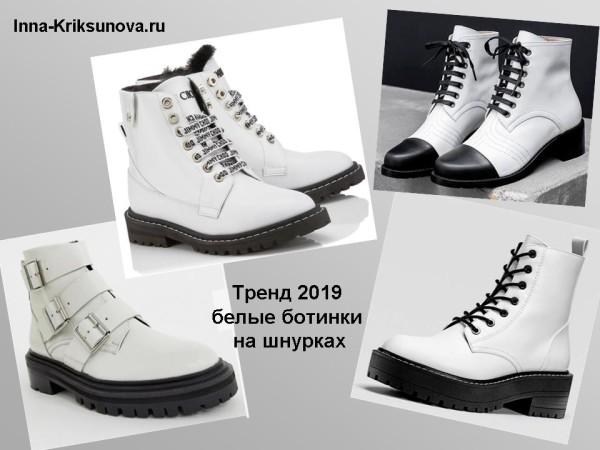 Белые ботинки 2019, без каблуков