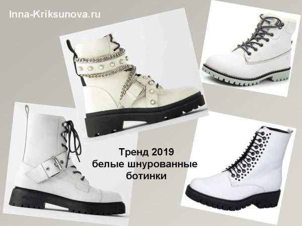 Белые ботинки 2019, без каблуков, с декором