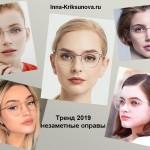 Модные оправы для зрения 2019, незаметные