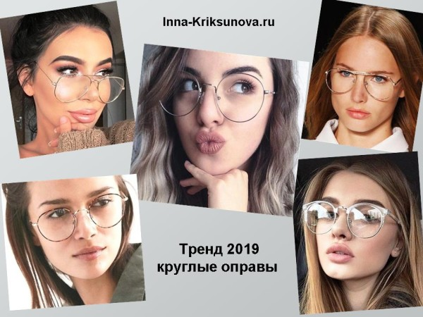 Модные оправы для зрения 2019, круглые