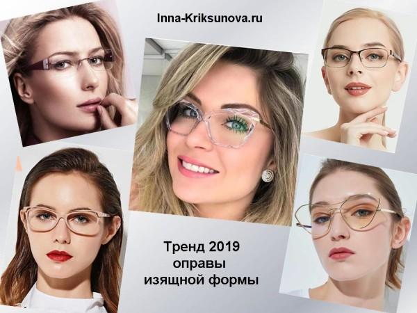 Модные оправы для зрения 2019, изящные